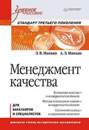Купить Менеджмент качества: Учебное пособие. Стандарт третьего поколения