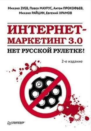 Купить Интернет-маркетинг 3.0: нет русской рулетке! 2-е изд.