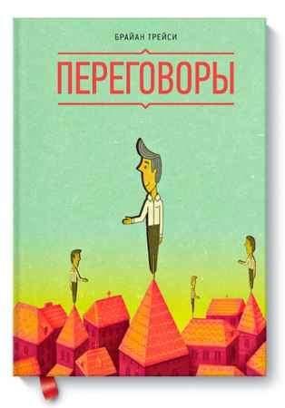 """Купить Брайан Трейси Книга """"Переговоры"""" (твердый переплет)"""
