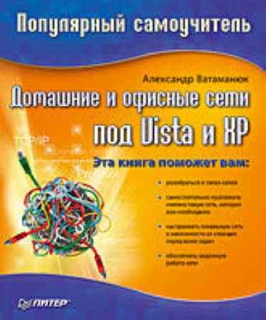 Купить Домашние и офисные сети под Vista и XP. Популярный самоучитель