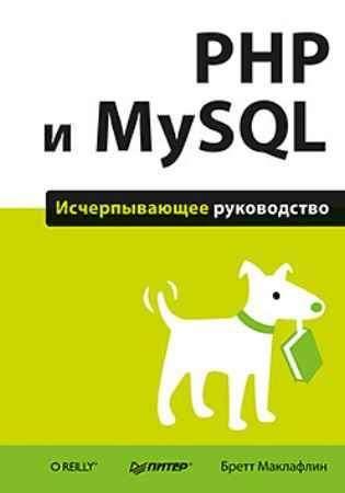 Купить PHP и MySQL. Исчерпывающее руководство