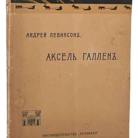 Купить Андрей Левинсон Аксель Галлен