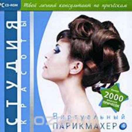 Купить Студия красоты. Виртуальный парикмахер 4