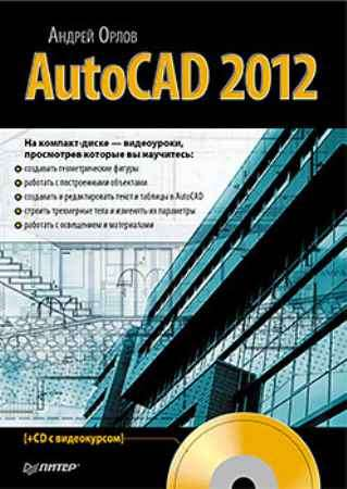Купить AutoCAD 2012 (+CD с видеокурсом)
