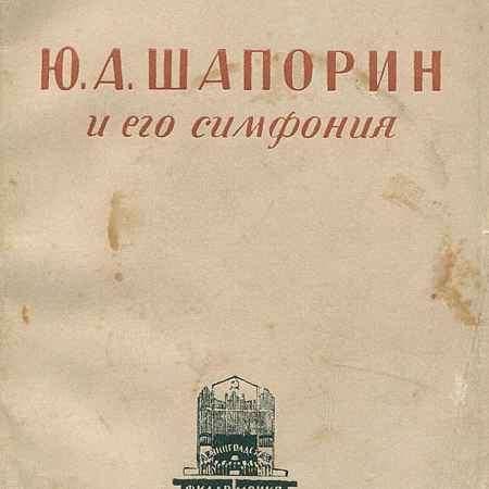 Купить В. М. Богданов-Березовский Ю. А. Шапорин и его симфония