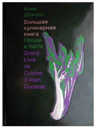 """Купить Ален Дюкасс Книга """"Большая кулинарная книга. Овощи и паста"""" (кожаный переплет)"""