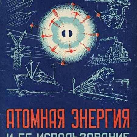 Купить И. А. Науменко Атомная энергия и ее использование