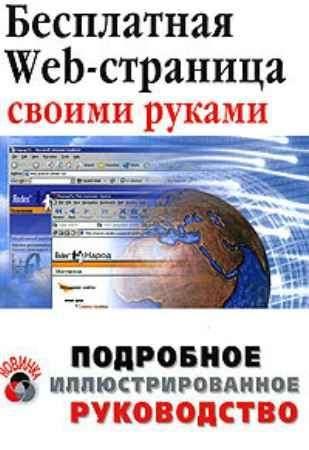 """Купить Книга """"Бесплатная Web-страница своими руками. Подробное иллюстрированное руководство"""" (под ред. Комягина В.Б.)"""
