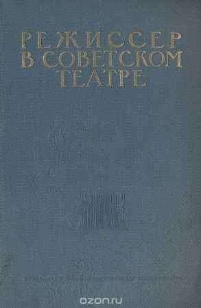 Купить Режиссер в советском театре