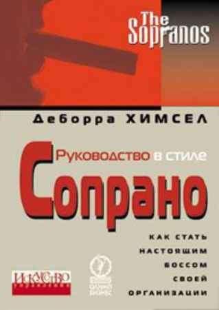 """Купить Деборра Химсел Книга """"Руководство в стиле Сопрано. Как стать настоящим боссом своей организации"""""""