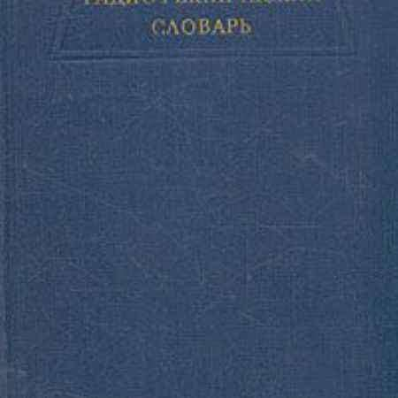 Купить Англо-русский радиотехнический словарь