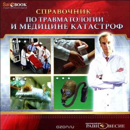 Купить Справочник по травматологии и медицине катастроф