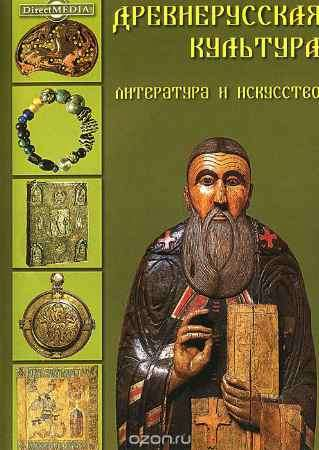 Купить Древнерусская культура. Литература и искусство