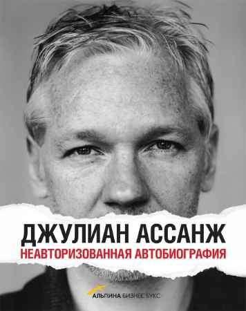 """Купить Джулиан Ассанж Книга """"Джулиан Ассанж: неавторизованная автобиография"""""""