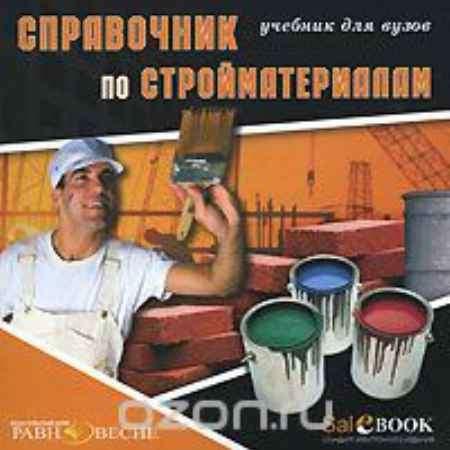 Купить Справочник по стройматериалам