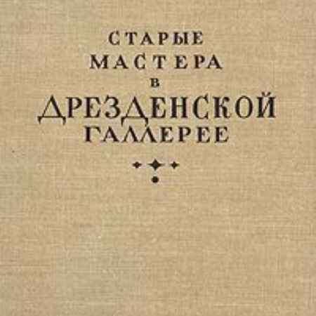 Купить М. Алпатов, И. Данилова Старые мастера в Дрезденской галерее