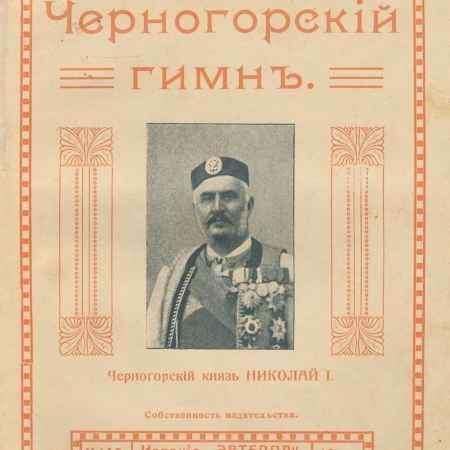 Купить А. Н. Чернявский Черногорский гимн