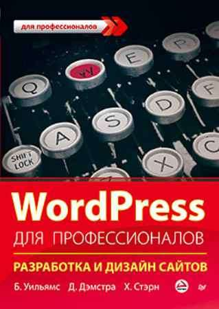 Купить WordPress для профессионалов