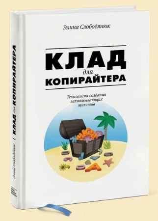 """Купить Элина Слободянюк Книга """"Клад для копирайтера. Технология создания захватывающих текстов"""""""