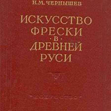 Купить Н. М. Чернышев Искусство фрески в Древней Руси