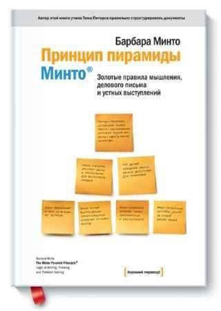 """Купить Барбара Минто Книга """"Принцип пирамиды Минто. Золотые правила мышления, делового письма и устных выступлений"""""""