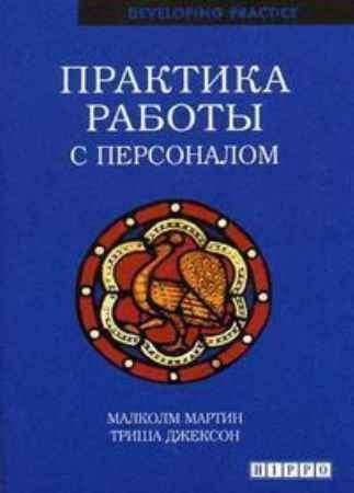 """Купить Малколм Мартин,Триша Джексон Книга """"Практика работы с персоналом"""""""