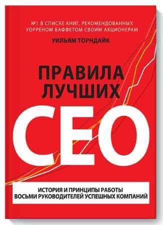 """Купить Вильям Торндайк Книга """"Правила лучших CEO. История и принципы работы восьми руководителей успешных компаний"""""""