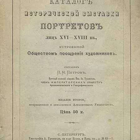 Купить Каталог исторической выставки портретов лиц XVI- XVIII вв.
