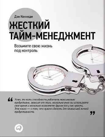 """Купить Дэн Кеннеди Книга """"Жесткий тайм-менеджмент: Возьмите свою жизнь под контроль"""""""