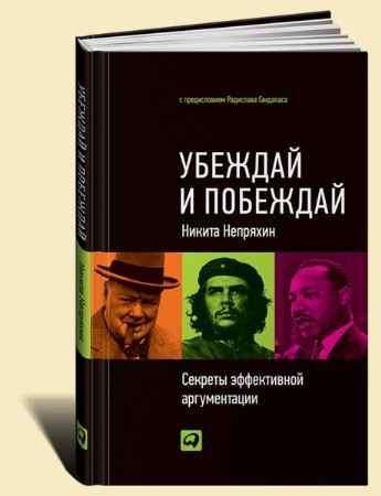 """Купить Никита Непряхин Книга """"Убеждай и побеждай: Секреты эффективной аргументации"""""""