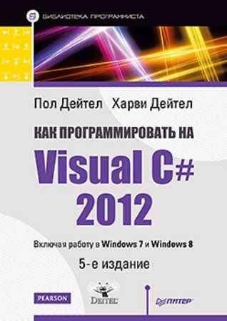 Купить Как программировать на Visual C# 2012. 5-е изд.