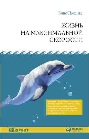 """Купить Винс Посенте Книга """"Жизнь на максимальной скорости"""""""