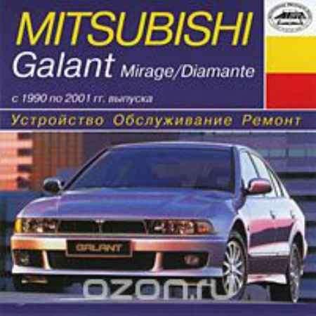 Купить Mitsubishi Galant с 1990 по 2001 гг. выпуска