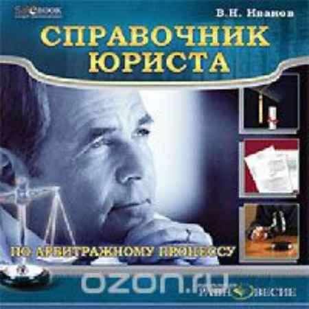 Купить Справочник юриста по арбитражному процессу