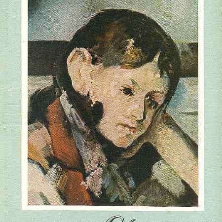 Купить G. Istvan Cezanne