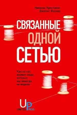 """Купить Джеймс Фаулер,Николас Кристакис Книга """"Связанные одной сетью: Как на нас влияют люди, которых мы никогда не видели"""""""