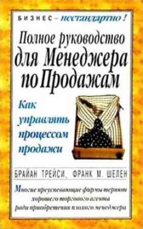 """Купить Брайан Трейси,Франк М. Шеелен Книга """"Полное руководство для менеджера по продажам"""""""