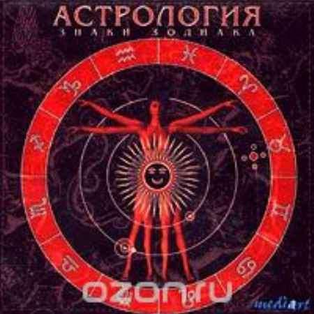 Купить Астрология. Знаки зодиака