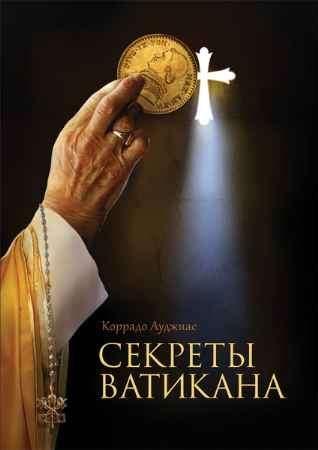 """Купить Коррадо Ауджиас Книга """"Секреты Ватикана"""""""