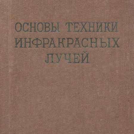 Купить Л. Ф. Колышев Основы техники инфракрасных лучей