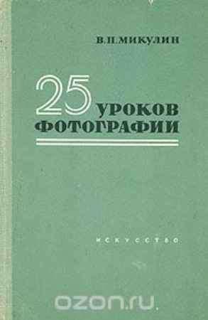 Купить В. П. Микулин 25 уроков фотографии