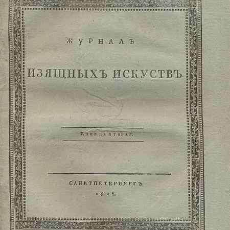 Купить Журнал изящных искусств. Книжка вторая. 1825 год