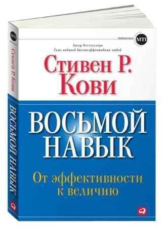 """Купить Стивен Кови Книга """"Восьмой навык. От эффективности  к величию"""" (мягкая обложка)"""