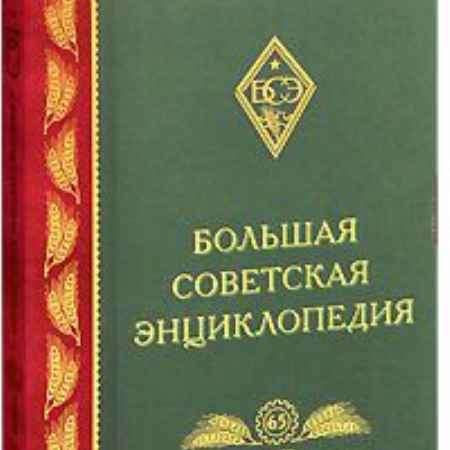 Купить Большая Советская Энциклопедия. 65 томов