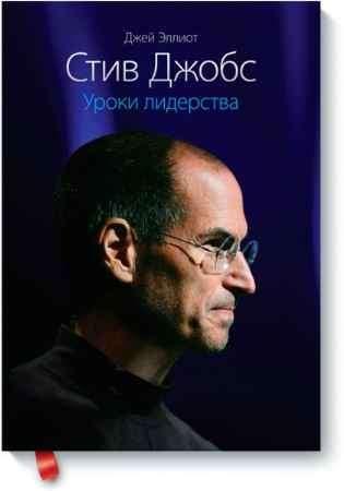 """Купить Джей Эллиот,Уильям Саймон Книга """"Стив Джобс. Уроки лидерства"""""""
