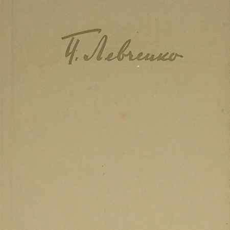Купить Ю. Ф. Дюженко Петр Алексеевич Левченко. 1856-1917. Альбом репродукций