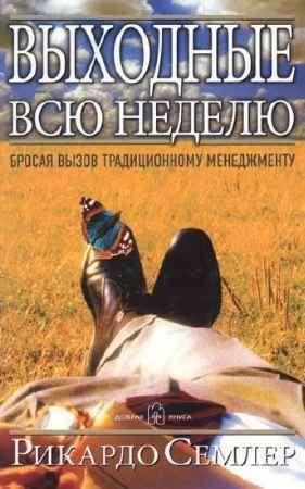 """Купить Рикардо Семлер Книга """"Выходные всю неделю"""""""