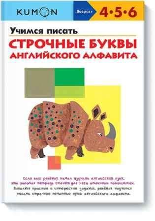 """Купить KUMON Книга """"Учимся писать строчные буквы английского алфавита. Рабочая тетрадь KUMON"""" (от 4 до 6 лет)"""