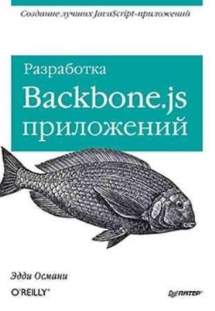 Купить Разработка Backbone.js приложений