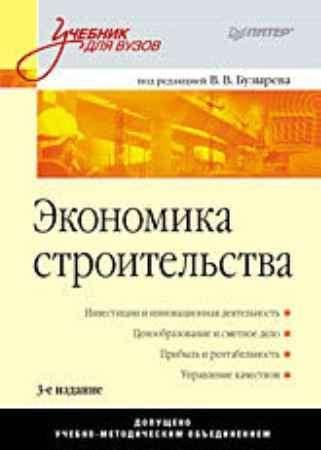 Купить Экономика строительства: Учебник для вузов. 3-е изд.